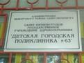 Детская городская поликлиника №63 СПб ГУЗ