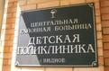 Видновская детская поликлиника