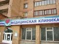 Н. С. Клиник