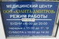 Аэлита-Дмитров