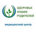 Медицинский центр «Здоровье наших родителей»