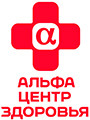 Диагностическое отделение клиники «Альфа – Центр Здоровья»
