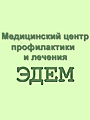 Диагностическое отделение медицинского центра «ЭДЕМ»