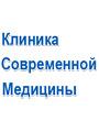 Диагностическое отделение МЦ «Клиника современной медицины»