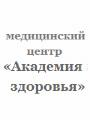 Диагностическое отделение МЦ «Академия здоровья»