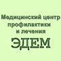 Медицинский центр профилактики и лечения «ЭДЕМ»