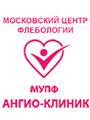 Диагностическое отделение МУПФ Ангио-Клиник