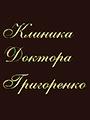 Диагностическое отделение Клиники доктора Григоренко