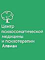 Центр психосоматической медицины и психотерапии «Алвиан»