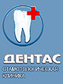 Стоматологическая клиника «ДЕНТАС»
