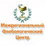 МУПФ Ангио-Клиник
