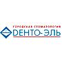 Стоматология «Денто-Эль» у м. Каховская