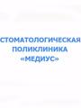 Диагностическое отделение Стоматологии «МЕДИУС»