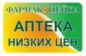 Сеть аптек ФармаКопейка в Омске